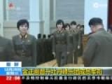 现场:朝晋升牡丹峰乐团成员军衔 美女军装亮相