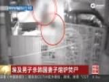 埃及男子杀韩国妻子熔炉焚尸 辩称遭妻打骂