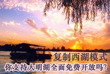 NO.112:大明湖免费开放?