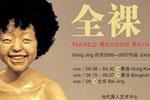 向京2006-2007作品亚洲巡展