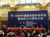 中国图书馆学会年会主会场