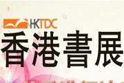 2012年香港书展专题
