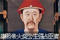 混账康熙帝:火烧公主强占臣妻药迷太子(图)