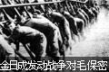 金日成斯大林发动朝鲜战争对毛泽东保密(图)
