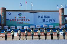 海南书博会开幕式