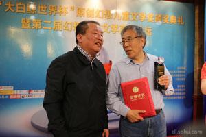中共大连市委宣传部部长袁克力为特等奖得者颁奖