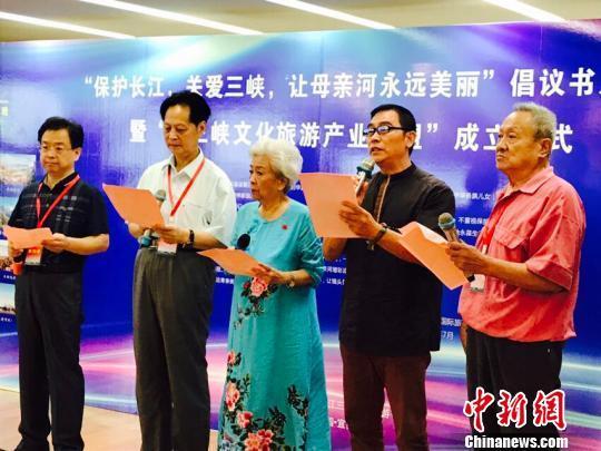 谢芳、汪国新等艺术家联合发表《保护长江、关爱三峡、让母亲河永远美丽》的绿色宣言倡议书 刘良伟 摄