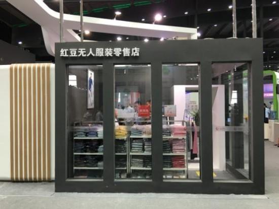远望谷助力红豆打造零售新物种――无人值守服装零售店