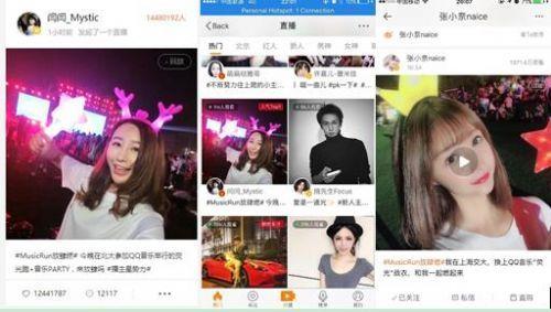 接棒北大QQ音乐MusicRun校园跑上海站放肆再燃