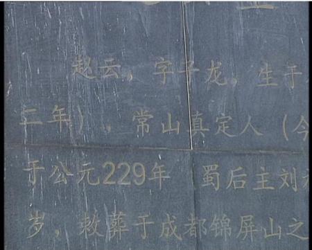 上图为正定赵云故居碑文