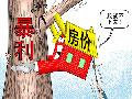 三:保障房的中国困境