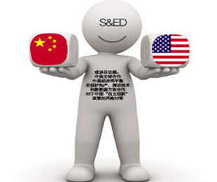 中美战略与经济对话话题隐现