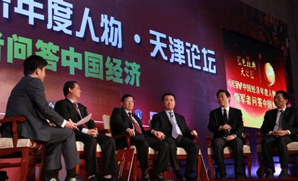 2010CCTV中国经济年度人物天津论坛