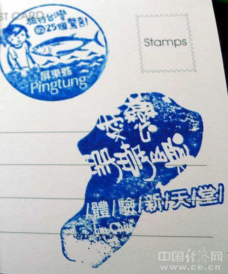 小琉球岛屿上的印章