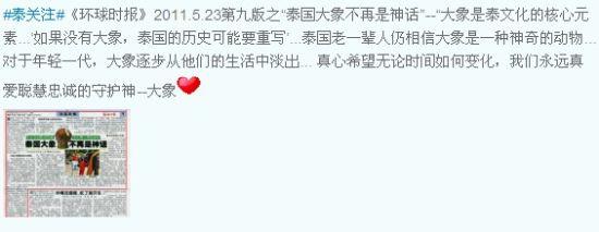 泰国驻沪总领馆文化处官方微博截图