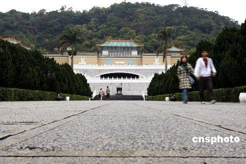 资料图:台北故宫博物院是中国著名的历史与文化艺术史博物馆。坐落在台北市士林区外双溪,建筑设计吸收了中国传统的宫殿建筑形式,淡蓝色的琉璃瓦屋顶覆盖着米黄色墙壁,洁白的白石栏杆环绕在青石基台之上,风格清丽典雅。