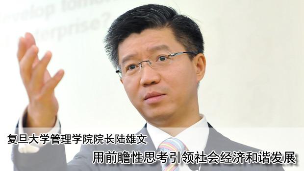 陆雄文:用前瞻性思考引领社会经济和谐发展
