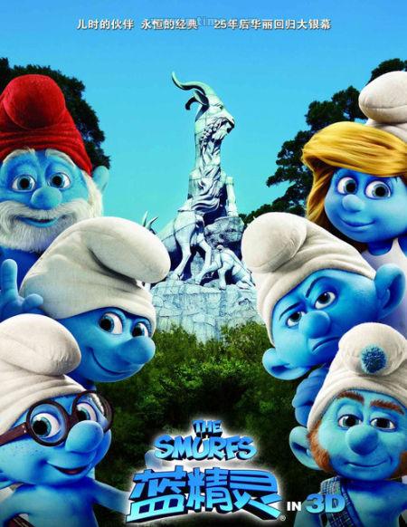 蓝精灵在广州