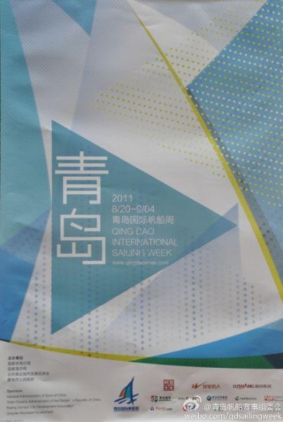 青岛国际奥帆周