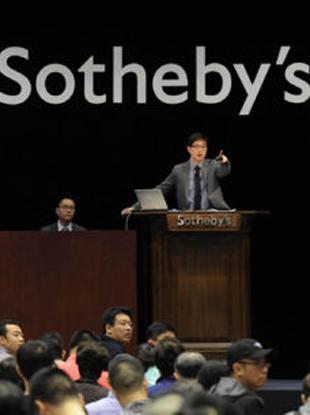苏富比秋拍成交32亿港元