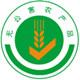 无公害农产品认证