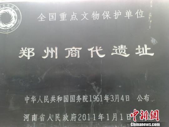 """被列入""""20世纪中国百项考古大发现""""的郑州商代遗址,距今有3600多年"""