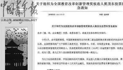 2011年7月27日,江西省永修县县委宣传部发出《紧急通知》,为参评第二届全国教育改革创新奖的教育局局长熊茂东刷票。记者 叶铁桥供图