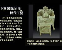中嘉国际拍卖汉代玉凳
