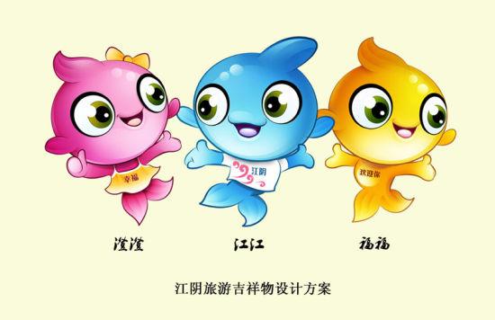 吉祥物是以江阴三鲜--鲥鱼、刀鱼、河豚为设计元素,以卡通形式展现,创作的三个鱼宝宝的动漫形象,吉祥物,伸开手臂欢迎来自世界各地的客人来到江阴旅游做客