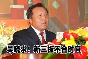吴晓求:改ST涨跌幅得商榷
