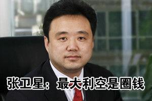 张卫星:股市涨跌与IPO圈钱有直接关系
