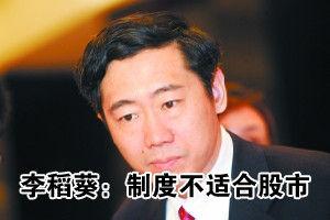 李稻葵:中国制度土壤实在不适合于股市发展