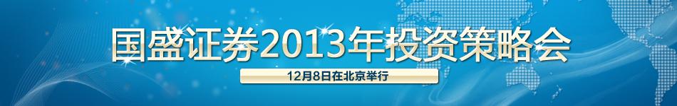国盛证券2013年投资策略会