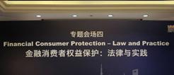 """""""专题会场四:金融消费者权益保护:法律与实践"""