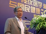 传统医学与国民健康高层论坛在京成功举办