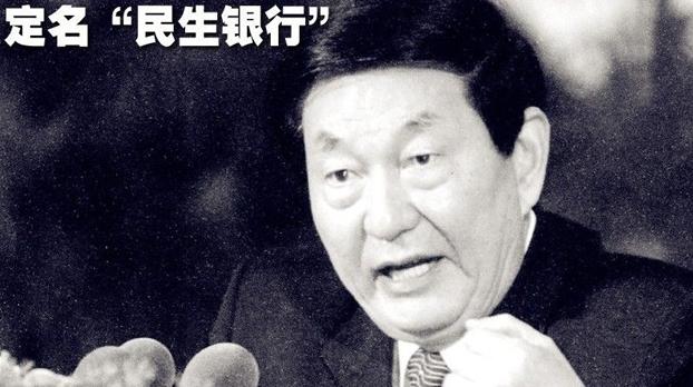朱�F基亲自批复成立民生银行