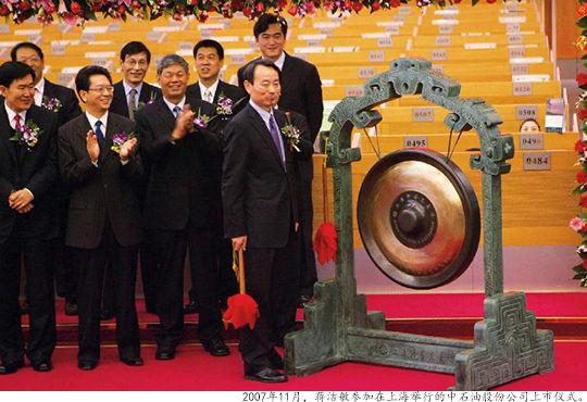 2007年11月,蒋洁敏参加在上海举行的中石油股份公司上市仪式
