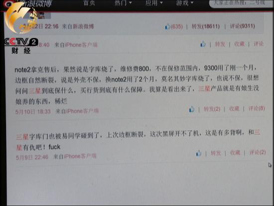 """消费者在微博上反映三星手机""""猝死""""问题"""