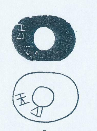 """图5-3 """"王白""""玉管铭文拓片"""