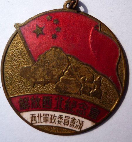 图三解放西北纪念章