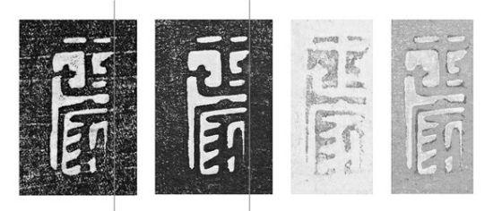 《景苏园帖》拓本(左一)、《安素轩石刻》拓本(左二);《功甫帖》墨迹本(右一)、《安素轩石刻》拓本与墨迹本叠影(右二) 作者供图