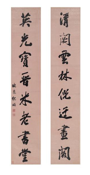 纪晓岚 行书八言对联 水墨纸本立轴 161×30.5cm×2 成交价:149.5万元