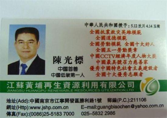 陈光标证书