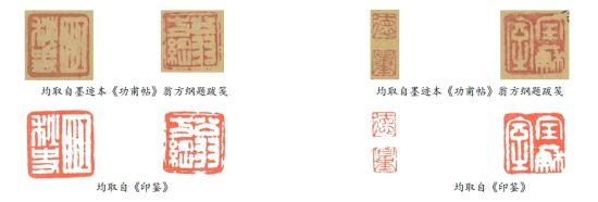 """图十、""""江秋史""""、""""德、量""""、""""翁方纲""""、""""宝苏室""""四方鉴藏印对比"""