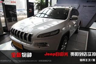 全新物种: Jeep自由光 贵阳到店实拍
