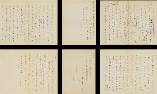 林语堂(1895-1976) 致传原信札四通及《论今日台湾国语音读之误》手稿
