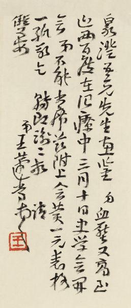 王蘧常(1900-1989) 致泉澄信札一通