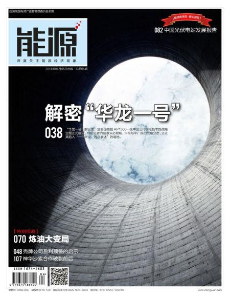《能源》杂志2014年第4期封面图