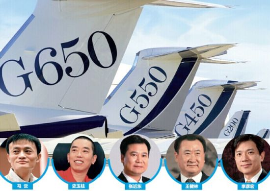 揭秘马云王健林等富豪私人飞机:都爱g550(图)