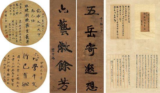 康有为(1858-1927)行书范希文句 行书顾炎武句
